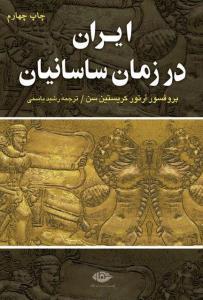 ایران در زمان ساسانیان نویسنده ارتور کریستین سن مترجم رشید یاسمی